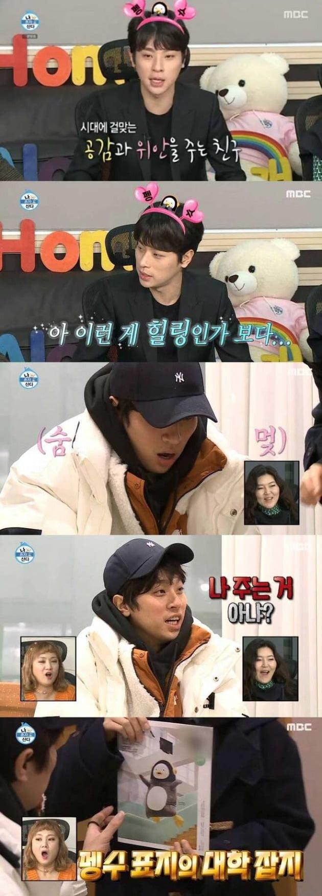 MBC '나 혼자 산다' 박정민, 펭수 사랑 /사진=MBC 방송화면 캡처
