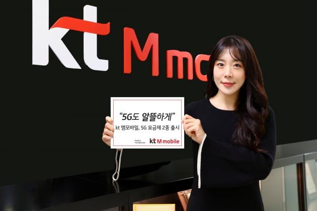 """5G도 알뜰하게"" KT엠모바일, 5G 요금제 2종 출시"