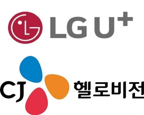CJ헬로 품은 LG유플러스…5G 저가요금제 경쟁 '신호탄' 쐈다