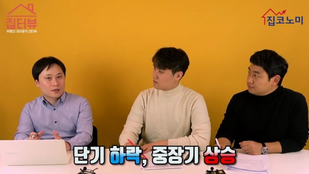 """[집코노미TV] """"집값 내년 상반기까지 조정…그때 과감하게 사야"""""""