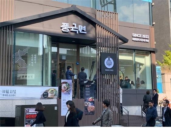 대한민국 국수의 역사 '풍국면' ㈜진담, 프랜차이즈창업박람회 참가