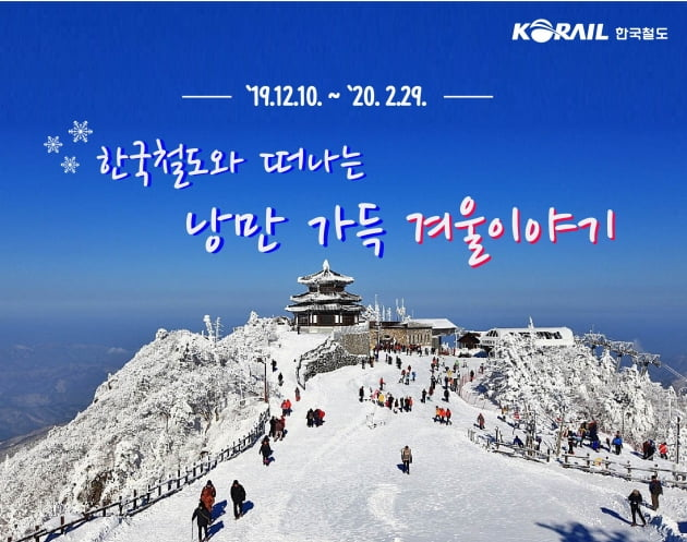 한국철도, 대관령 눈축제 등 겨울 기차여행 선봬