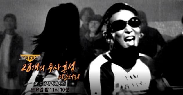 /사진=SBS '그것이 알고싶다' 예고 영상 캡처