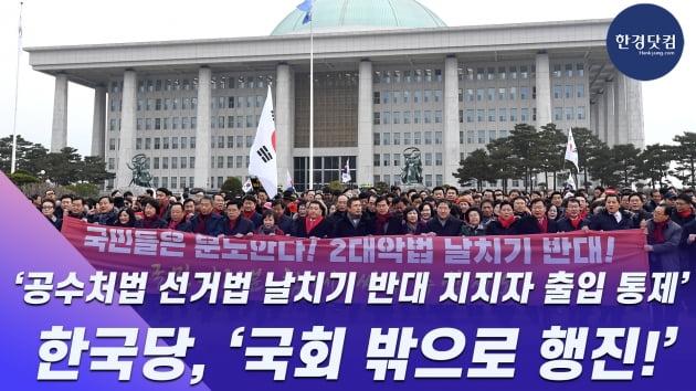 HK영상|공수처법 선거법 날치기 반대 지지자 출입 통제에 한국당 국회 밖으로 행진