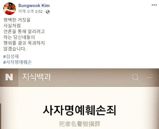 김성재 동생 김성재 여자친구 저격/사진=김성재 동생 페이스북