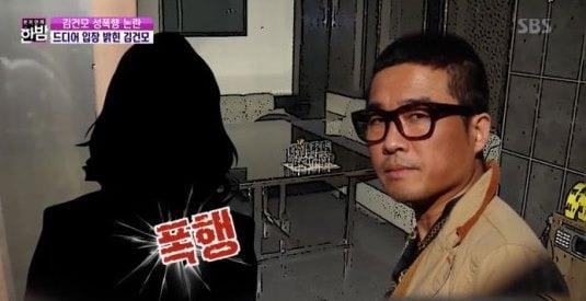 김건모 / 사진 = '한밤' 방송 캡처
