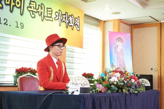 유재석 /사진=MBC 제공