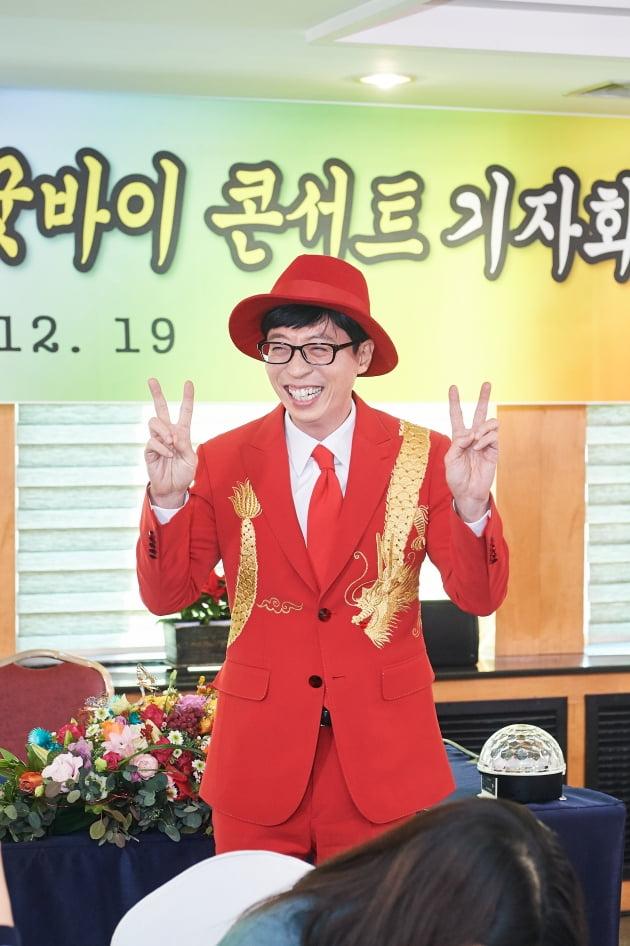 유산슬(유재석) /사진=MBC 제공