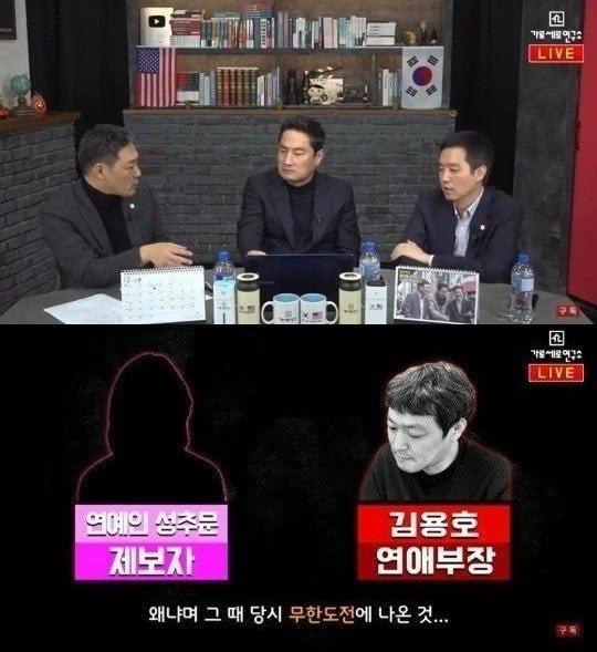 '가세연' 유재석 언급 /사진=유튜브 방송화면 캡처