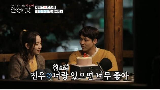 TV조선 '연애의 맛' 시즌 3 종영