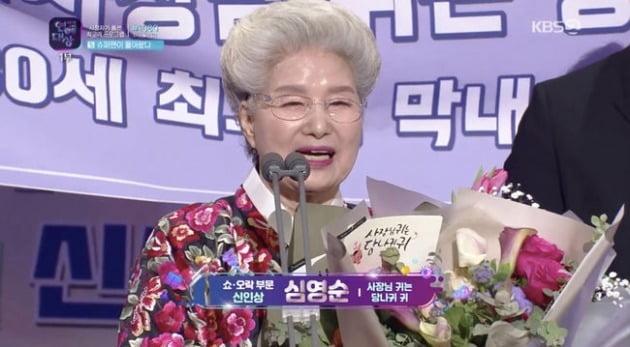 '2019 KBS 연예대상' 심영순 /사진=KBS 방송화면 캡처
