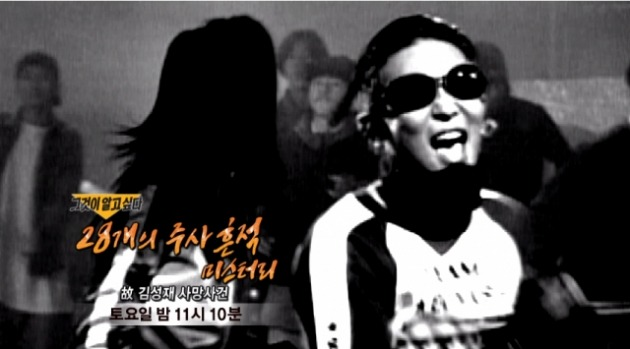 고 김성재 여자친구 측, '그것이 알고 싶다' 방송 불발에 대한 입장 /사진=SBS 제공