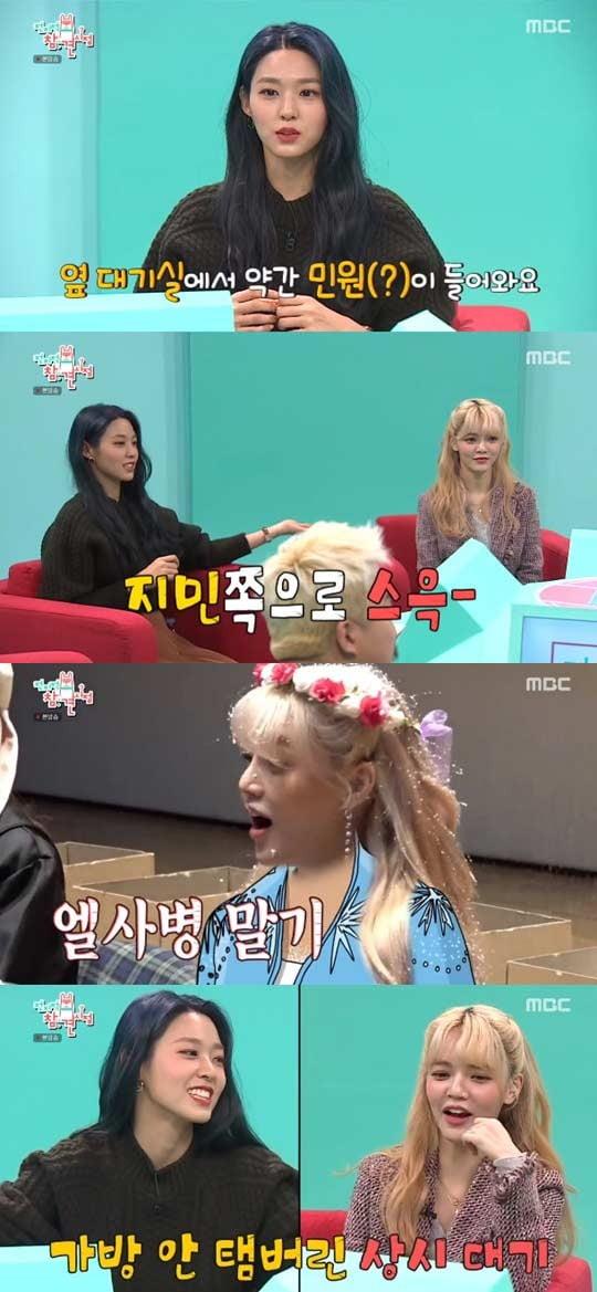 MBC '전지적 참견 시점' 설현 지민 /사진=MBC 방송화면 캡처
