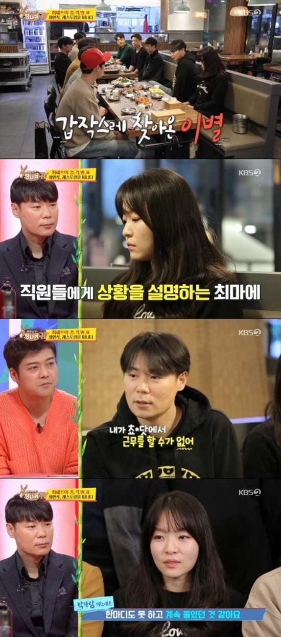 KBS2 '사장님 귀는 당나귀 귀' 최현석 /사진=KBS 방송화면 캡처