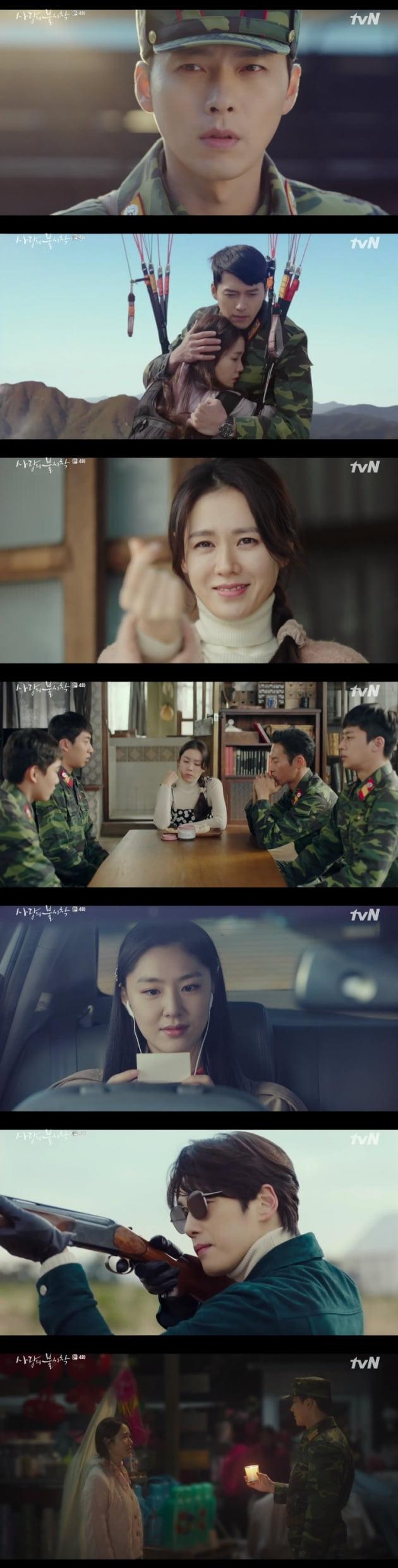 '사랑의 불시착' 현빈X손예진 /사진=tvN 방송화면 캡처
