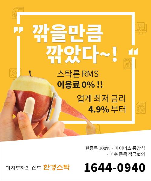"""『월 0.2%대로 반대매매 방어』 금리 """"또"""" 인하->월 0.2%대, 최고3억, 집중까지!!"""
