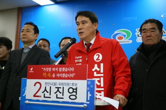 천안 총선·보궐 열기 '후끈'...한국당 신진영 첫 총선 출마 선언