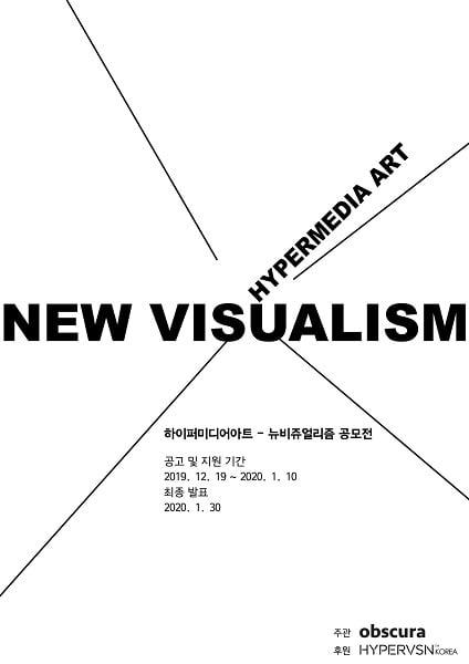 2020년 옵스큐라 '하이퍼미디어아트-뉴비쥬얼리즘' 미디어아트 참여작가 공개모집