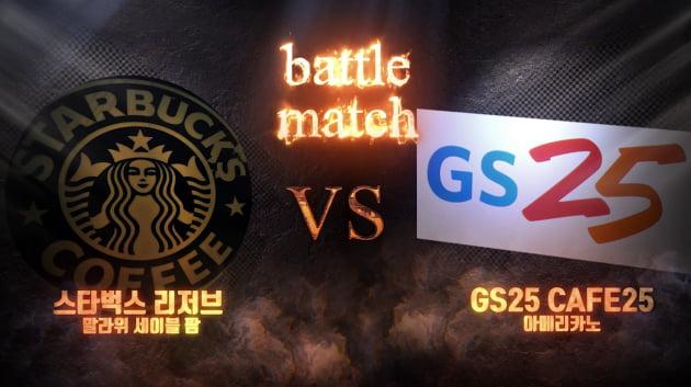 [브랜드 워] '스타벅스' vs 'GS25' CAFE25…가격차는 5배인데 선호도는 '대반전'