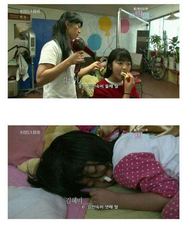 /사진=KBS 1TV '사미인곡' 영상 캡처