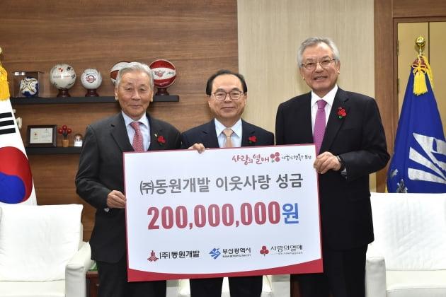 동원개발, 저소득층 취약계층 위한 이웃돕기 성금 2억원 쾌척