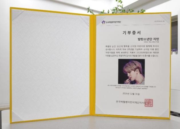 방탄소년단 지민 팬클럽, 백혈병 어린이 위해 1013만 원 기부