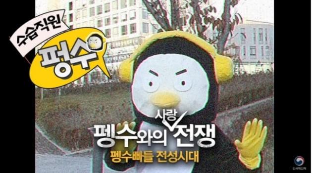 인사혁신처가 펭수를 패러디한 '펑수'/사진=인사혁신처 영상 캡처
