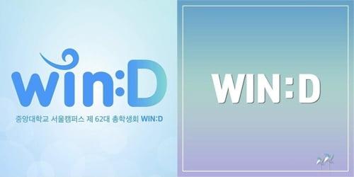/사진=중앙대 총학생회 슬로건과 가수 김재환 팬클럽 로고