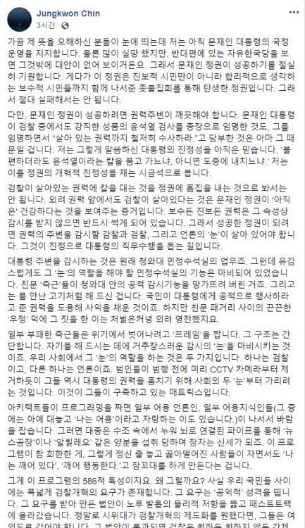 진중권 전 동양대 교수 페이스북 화면 [페이스북 화면 캡처]