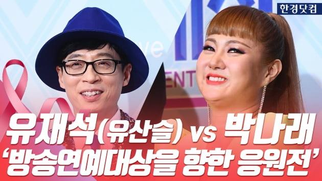 HK영상 유재석vs박나래, MBC 방송연예대상을 향한 응원전...'유산슬 vs 기안84&헨리'