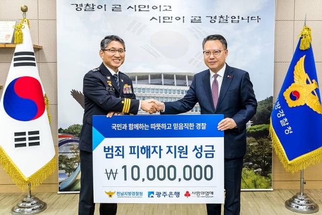 광주은행, 전남경찰청에 범죄피해자 지원 성금 전달