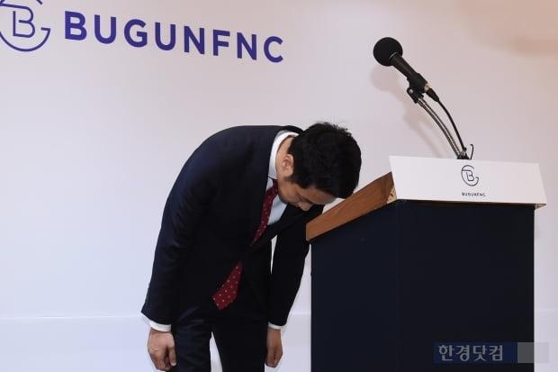 임블리 논란으로 기자회견을 열고 사과하는 박준성 부건에프엔씨 대표/사진=한경DB