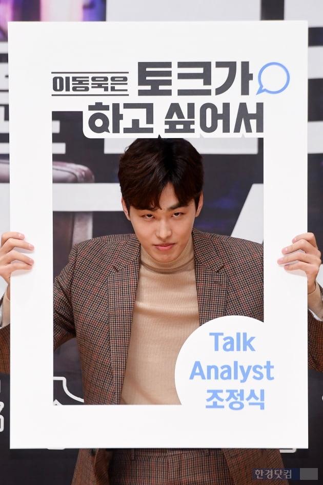 [포토] 조정식, '토크 애널리스트'