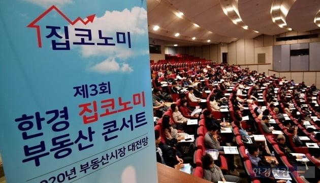 4일 서울 논현동 건설회관에서 열린 '집코노미 부동산 콘서트'에 500여명이 몰렸다. 최혁 기자