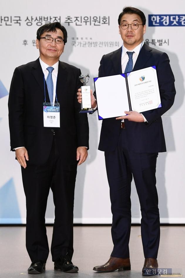 [포토] (주)인터컴, '2019 대한민국 상생발전 대상-지역상생 기업 부문' 수상