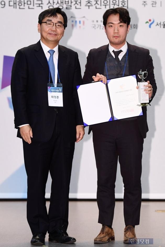 [포토] 집닥 주식회사, '2019 대한민국 상생발전 대상-지역상생 기업 부문' 수상