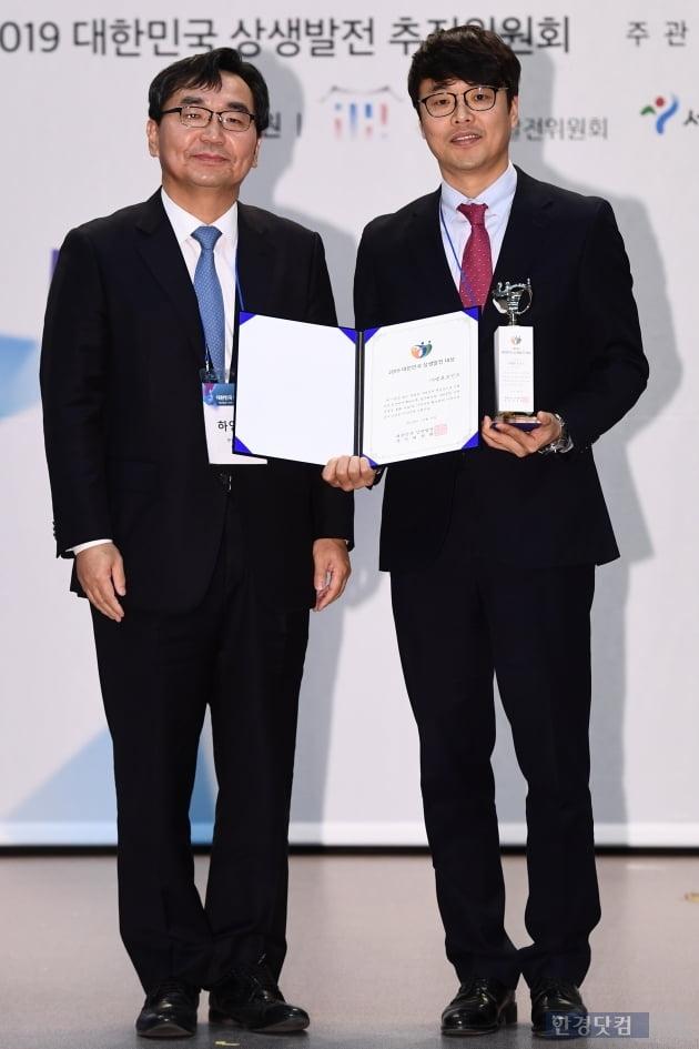 [포토] (주)밸류포인트, '2019 대한민국 상생발전 대상-지역상생 기업 부문' 수상
