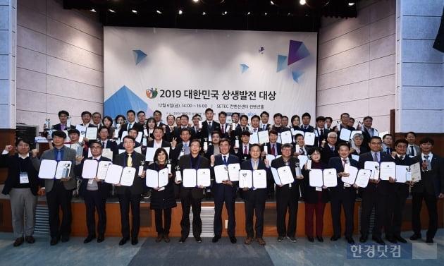 지자체와 기업의 상생발전을 위한 '2019 대한민국 상생발전 대상' 시상식 열려