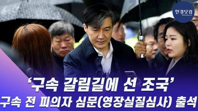 HK영상 구속 갈림길에 선 조국…법원 출석