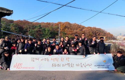 법무법인 광장 '사랑의 연탄 나눔' 봉사활동