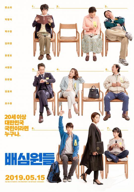 영화 '배심원들' 포스터. / 제공=CGV아트하우스