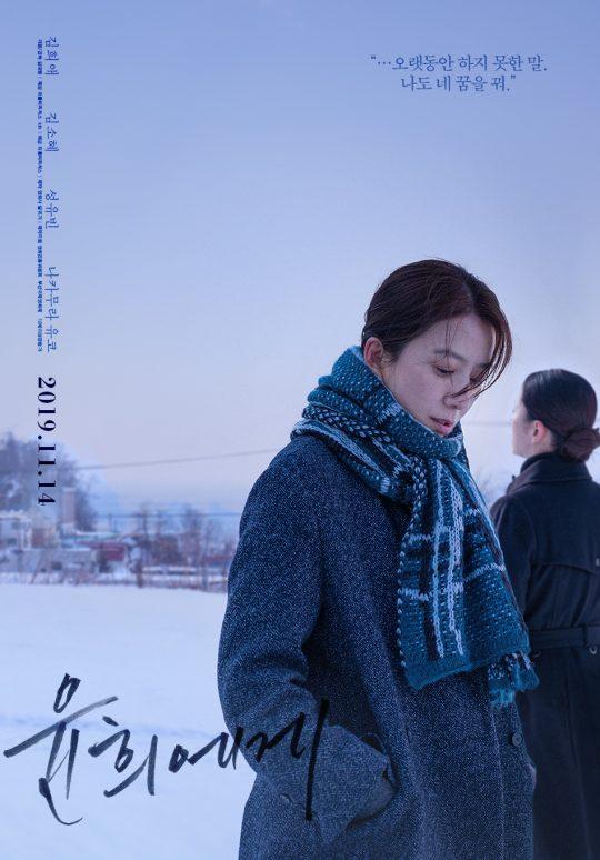 영화 '윤희에게' 포스터/사진=리틀빅피쳐스 제공