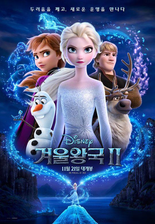 '겨울왕국2' 포스터./ 사진제공=월트디즈니 컴퍼니 코리아