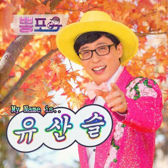 트로트 가수 유산슬 / 사진제공=MBC