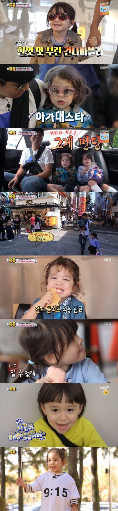 사진=KBS2 '슈퍼맨이 돌아왔다' 방송화면