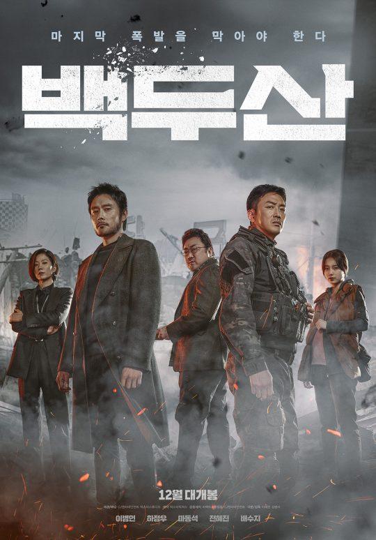 영화 '백두산' 포스터. /사진제공=CJ엔터테인먼트