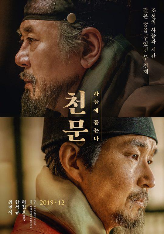 영화 '천문: 하늘에 묻는다' 포스터. /사진제공=롯데엔터테인먼트