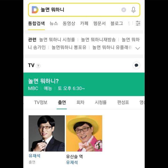 '놀면 뭐하니' 유재석, 유산슬./ 사진=김태호 PD 인스타그램