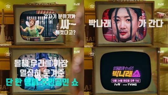 연말엔 tvN - 박나래 쇼 (사진=tvN)