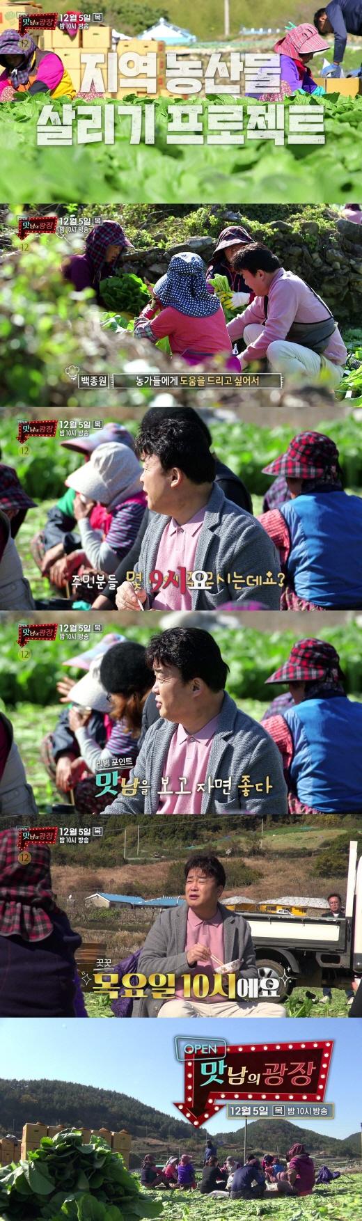 '맛남의 광장' 티저. /사진제공=SBS